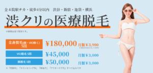 渋谷美容外科クリニック脱毛料金