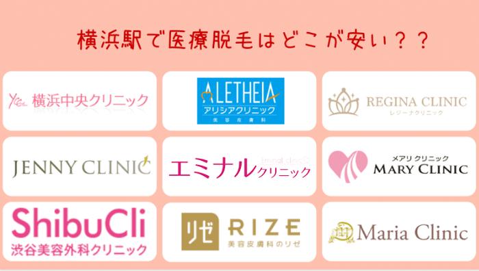横浜の医療脱毛クリニック