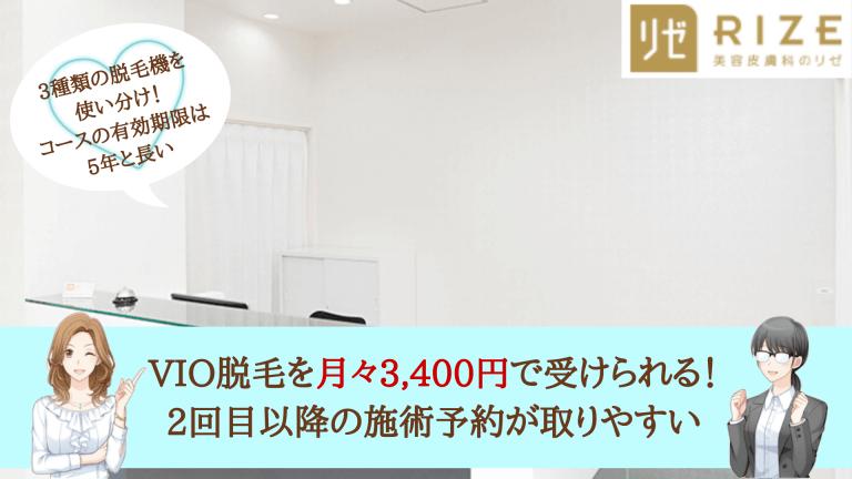 リゼクリニック仙台紹介画像