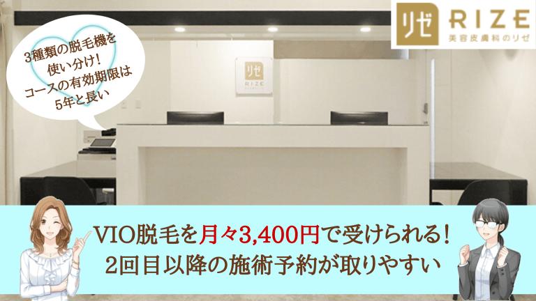 リゼクリニック町田紹介画像