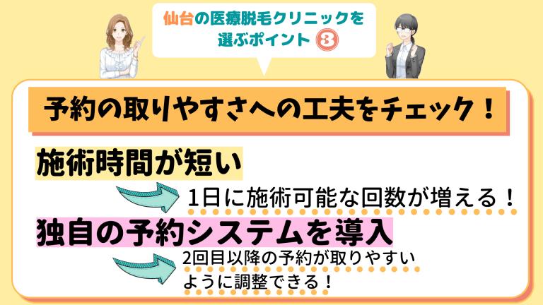 仙台の医療脱毛クリニックを選ぶポイント3