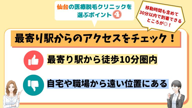 仙台の医療脱毛クリニックを選ぶポイント4