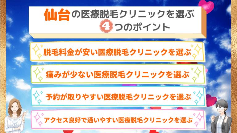 仙台の医療脱毛クリニックを選ぶ4つのポイント