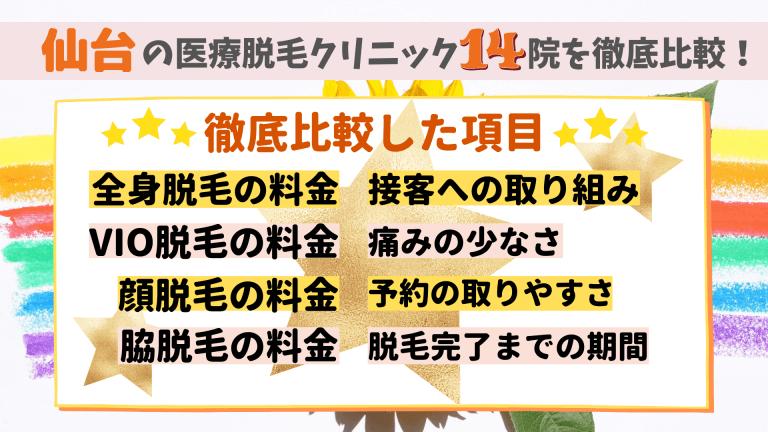仙台の医療脱毛クリニック14院を徹底比較