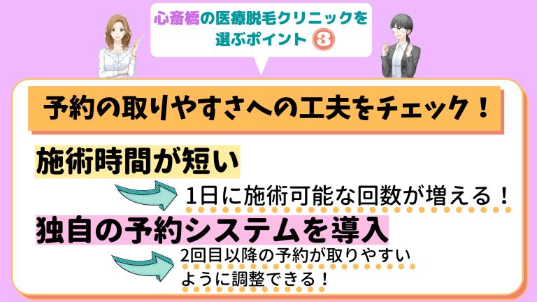 心斎橋の医療脱毛クリニックを選ぶポイント3