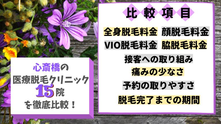心斎橋の医療脱毛クリニック15院を徹底比較!