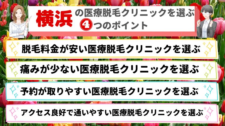 横浜の医療脱毛クリニックを選ぶ4つのポイント