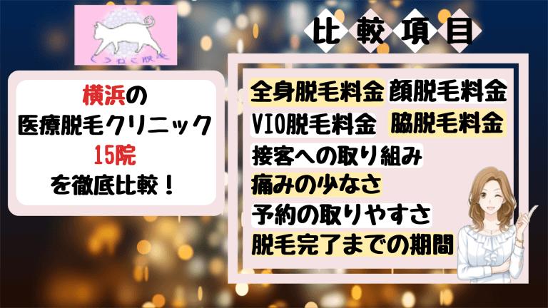 横浜の医療脱毛クリニック15院を徹底比較!