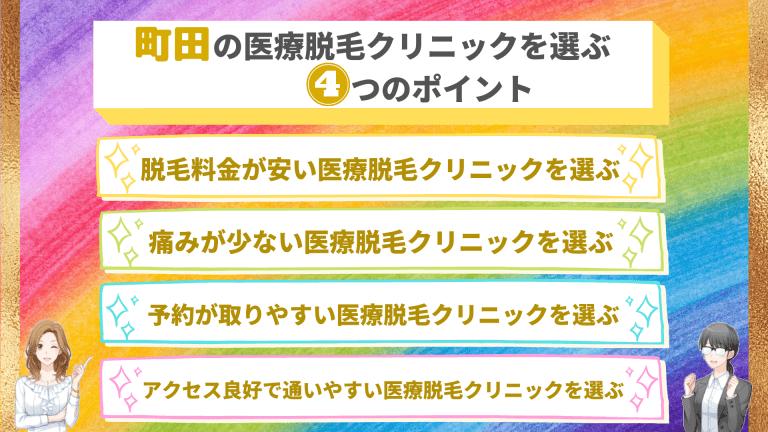 町田の医療脱毛クリニックを選ぶ4つのポイント