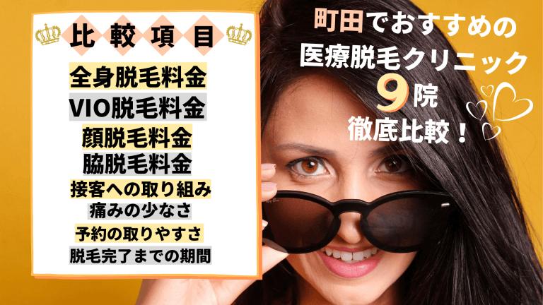 町田の医療脱毛クリニック全9院を徹底比較!