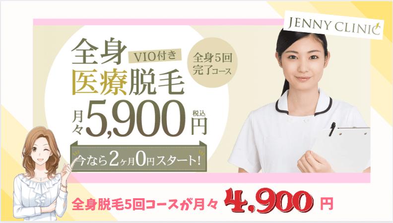 ジェニークリニック新宿紹介画像