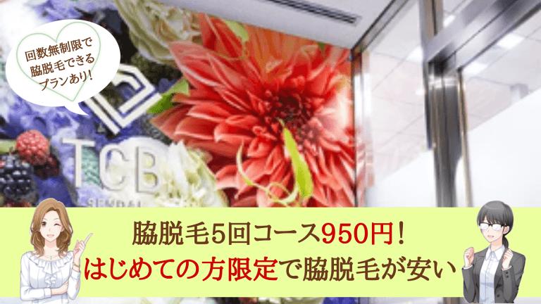 TCB東京中央美容外科仙台紹介画像