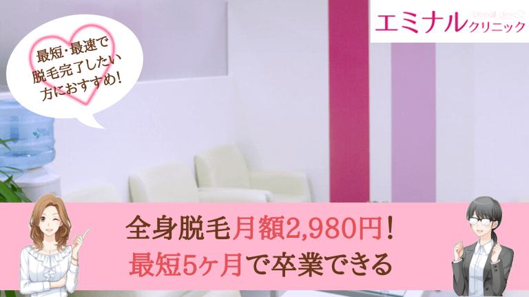 エミナルクリニック大阪紹介画像