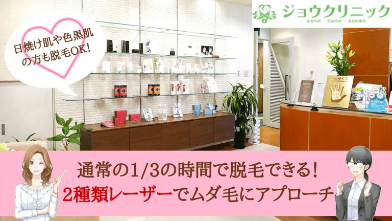 ジョウクリニック大阪紹介画像