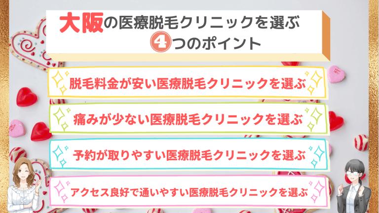 大阪の医療脱毛クリニックを選ぶ4つのポイント