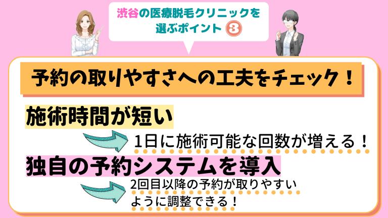 渋谷の医療脱毛クリニックを選ぶポイント3