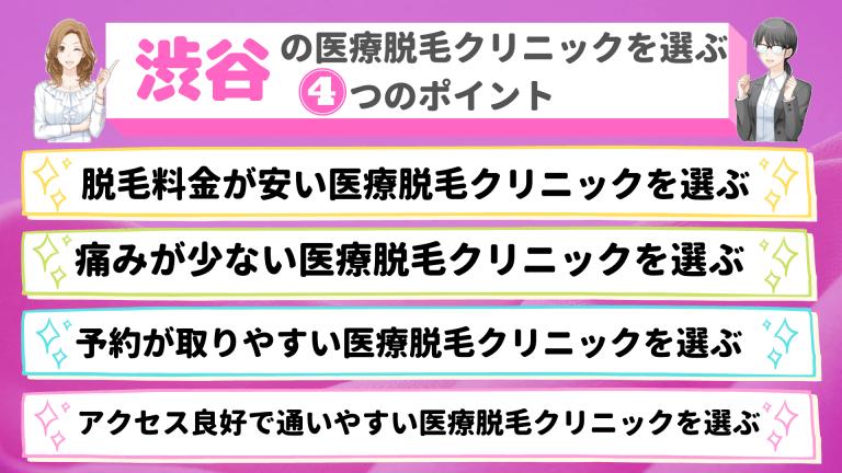 渋谷の医療脱毛クリニックを選ぶ4つのポイント