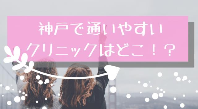 神戸の医療脱毛クリニック比較