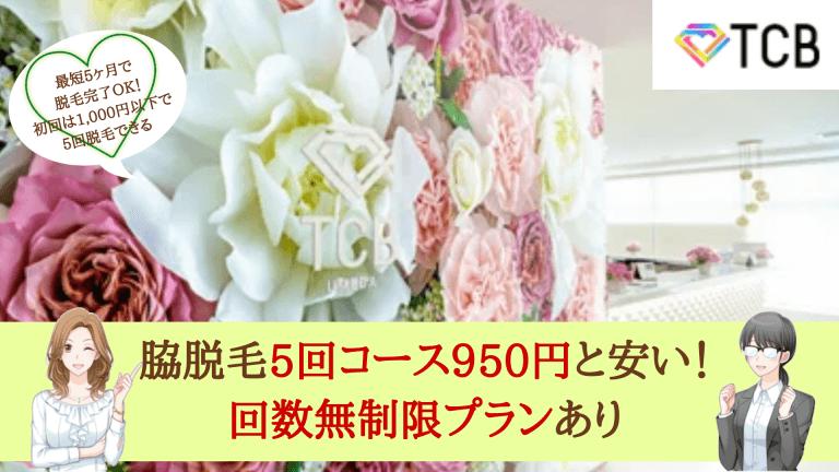 TCB東京中央美容外科大阪紹介画像