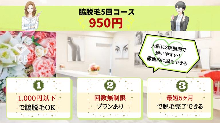 TCB東京美容外科大阪紹介画像