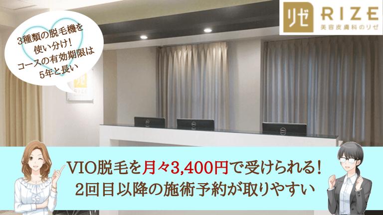 リゼクリニック福岡紹介画像