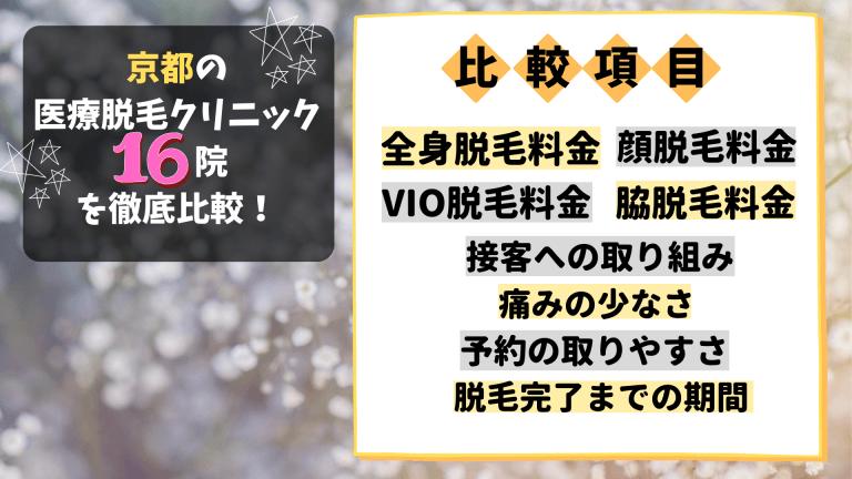 京都の医療脱毛クリニック16院を徹底比較!