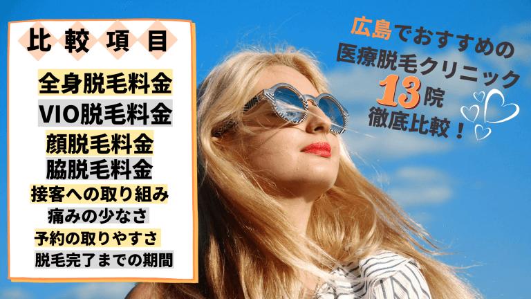 広島の医療脱毛クリニック全13院を徹底比較!