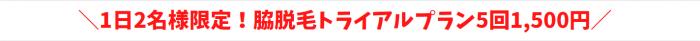 札幌さくらビューティークリニック訴求ポイント