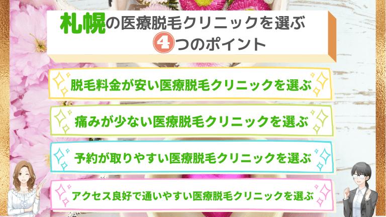 札幌の医療脱毛クリニックを選ぶ4つのポイント