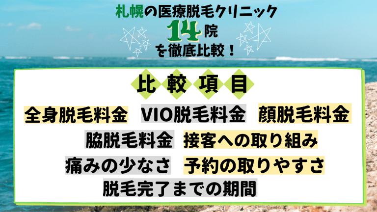 札幌の医療脱毛クリニック14院を徹底比較!