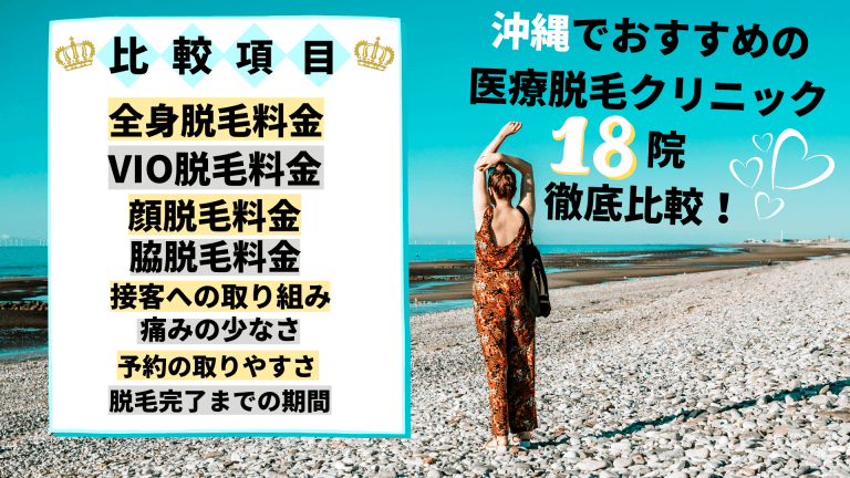 沖縄の医療脱毛クリニック全18院を徹底比較!