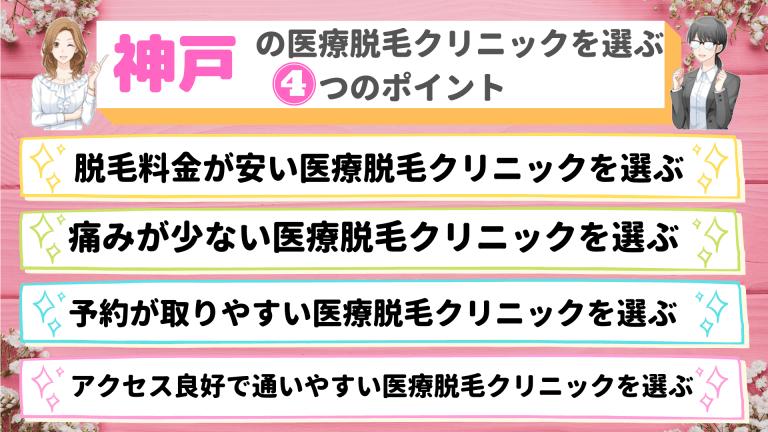 神戸の医療脱毛クリニックを選ぶ4つのポイント