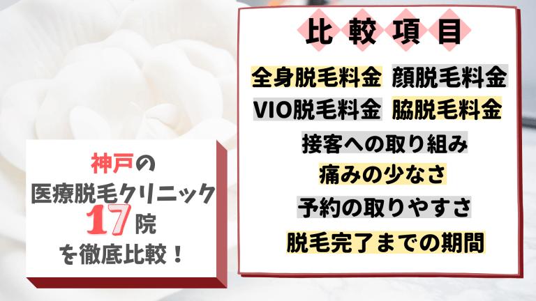 神戸の医療脱毛クリニック17院を徹底比較!