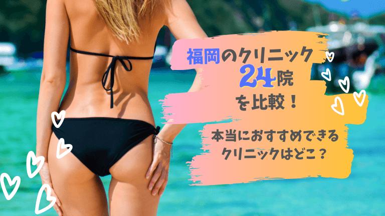 福岡のクリニック24院を比較!