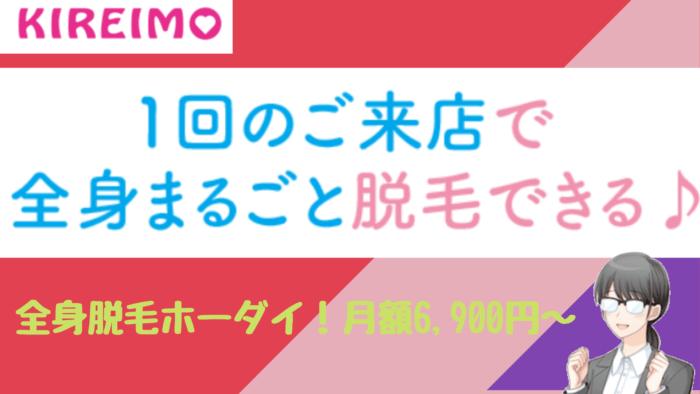 キレイモ紹介画像