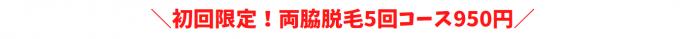 TCB脇訴求ポイント京都比較