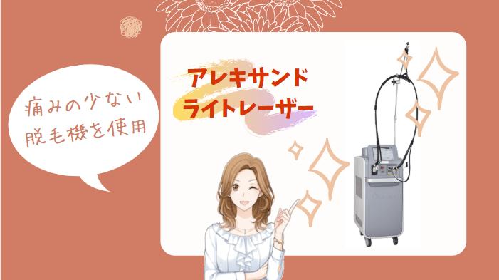 レジーナクリニック札幌・上野・広島脱毛機