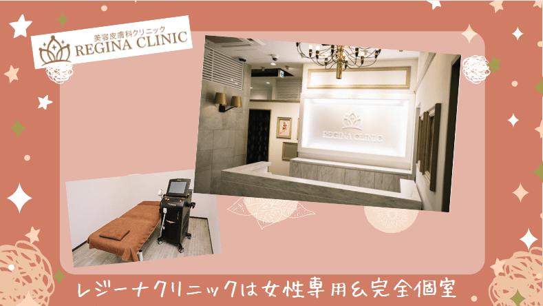 レジーナクリニック広島院女性専用&完全個室