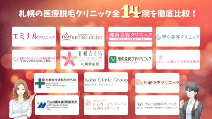 札幌の医療脱毛クリニックを徹底比較!