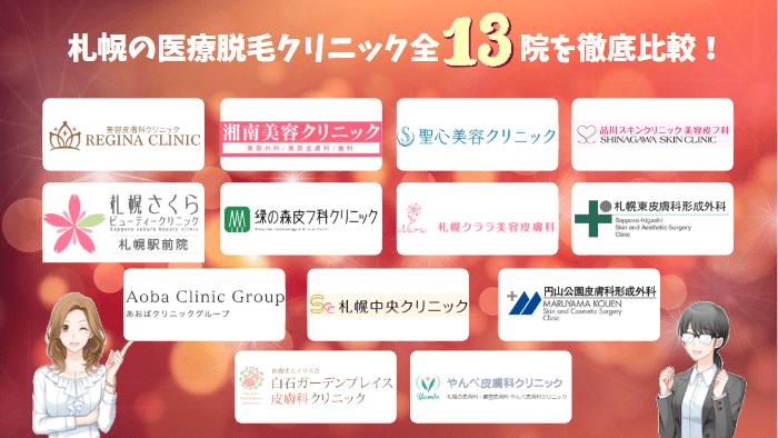 札幌の医療脱毛クリニック全13院を徹底比較