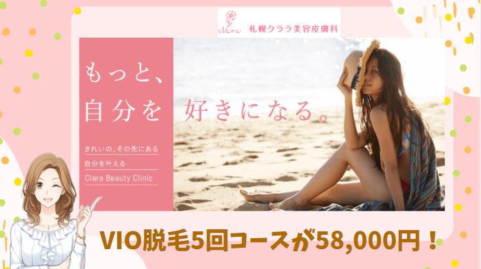 札幌クララ美容皮膚科VIO紹介画像