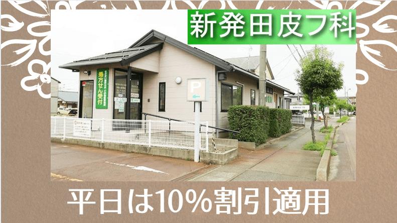 新発田皮フ科紹介画像