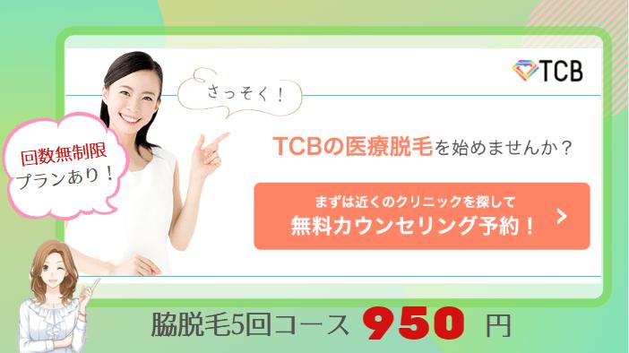 TCB脇紹介画像