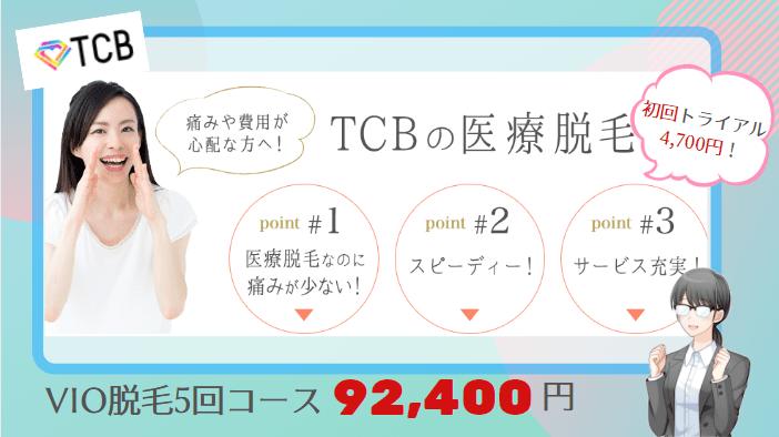 TCBVIO紹介画像