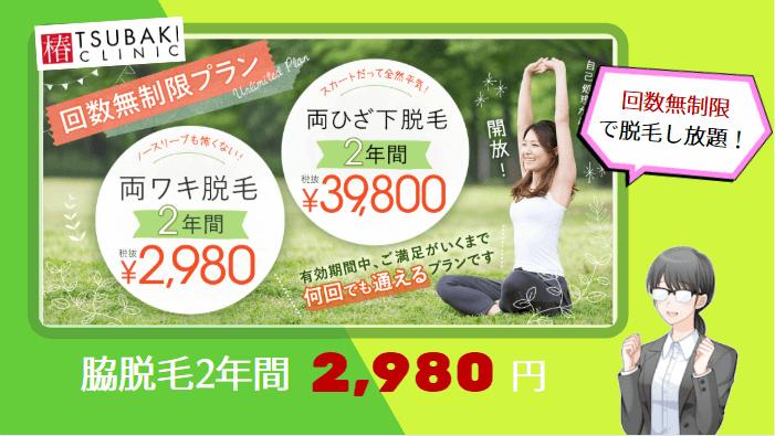 椿クリニック東京脇紹介画像