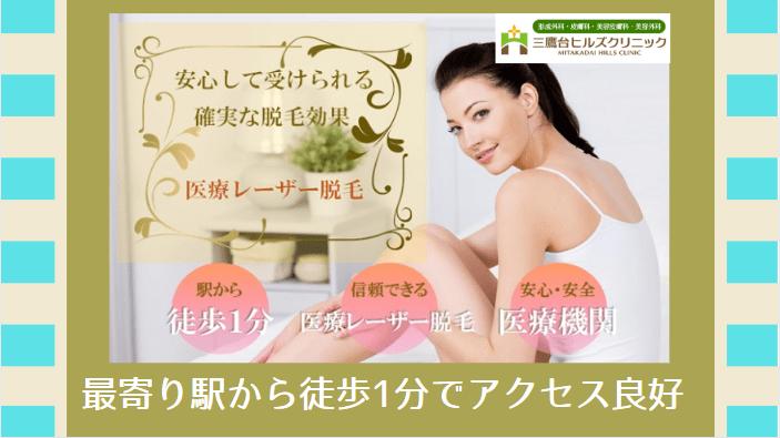 三鷹台ヒルズクリニック紹介画像