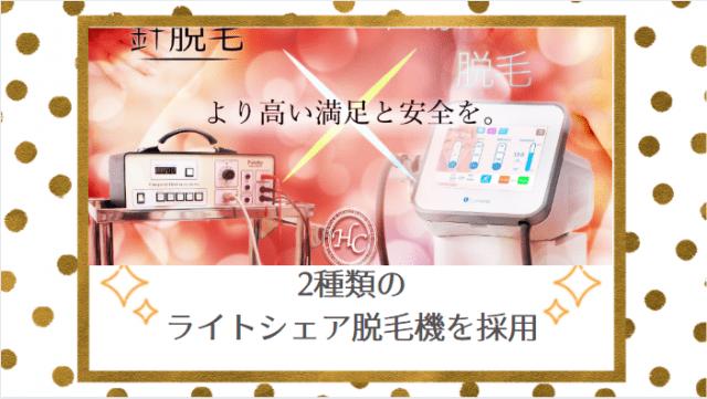 ハニークリニック紹介画像