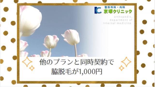 京塚クリニック紹介画像