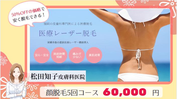 松田知子皮膚科医院紹介画像