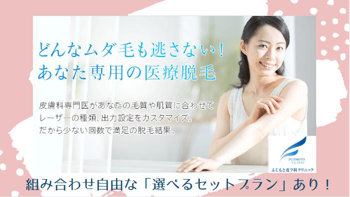 ふじもと皮フ科クリニック紹介画像